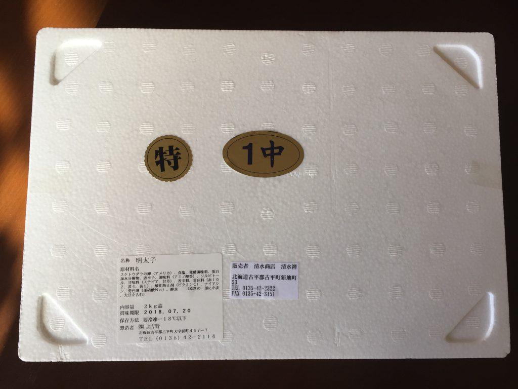 ふるさと納税北海道 古平町 辛子明太子
