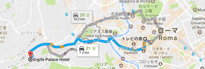 ローマからエルジフェ パラス ホテル