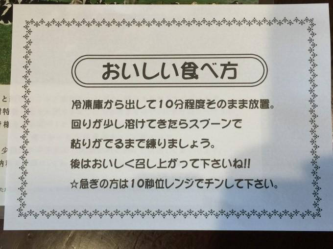ふるさと納税 北海道上士幌町 チーズケーキとジェラート