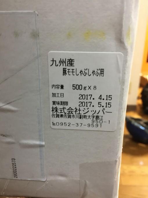 ふるさと納税佐賀県 上峰町佐賀県産豚モモしゃぶしゃぶ用4000g