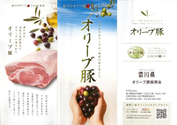 ふるさと納税 香川県三木町オリーブ豚 パンフレット